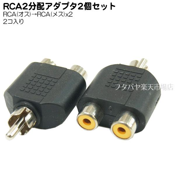 RCA映像端子を2分配できる 簡単に2台のモニターに出力できる 編集機器への分配でも便利 RCA映像2分配アダプタ RCA オス →RCA 変換名人 x2 AV 2個入り メス ※アウトレット品 国際ブランド 2P RCA2J-RCAPM
