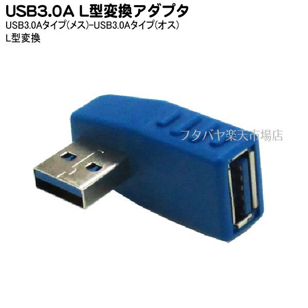 100%品質保証! 背面や側面の狭い所で役に立つ USB3.0対応L型変換アダプタ Aタイプ 上品 メス - L型 オス ハードディスクやメモリーでの使用で 変換名人 USB 3.0L型変換アダプタ -USB3.0 USB3.0で高速転送 USB3A-RL USB3.0 右L型変換