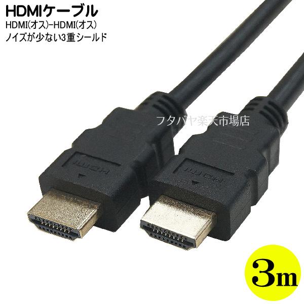 送料無料 3重シールド WEB限定 19芯フル結線 高品位HDMIケーブル バージョン1.4a対応 HDMIケーブル3m 端子:金メッキ仕様 変換名人 HDMI-30G3 1.4a規格 現金特価 ケーブル長:約3m
