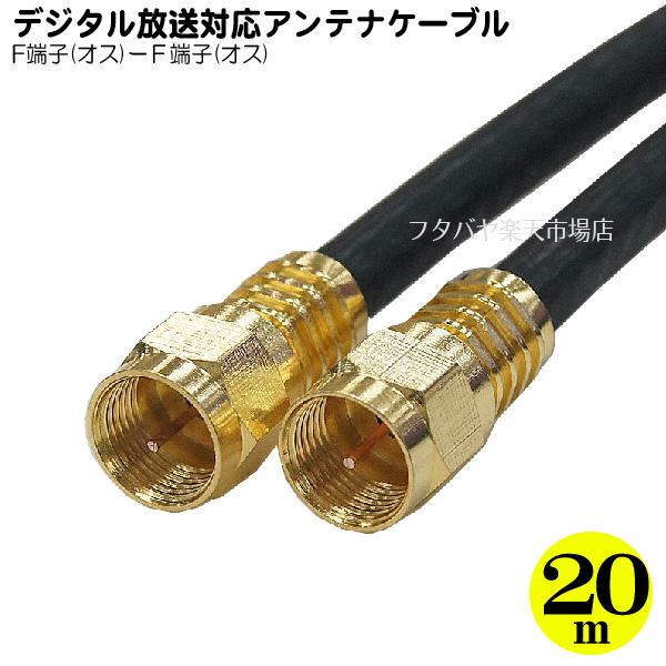 アンテナケーブル 20m デジタル放送に対応したアンテナケーブル20m 日本製 抜けない両端ネジ式です L変換アダプタ 中継アダプタ付 デジタル対応アンテナケーブル L変換アダプタ付 ケーブル長:約20m 早割クーポン 金メッキ仕様 4Cケーブル F4-2000 変換名人 両端ネジ式