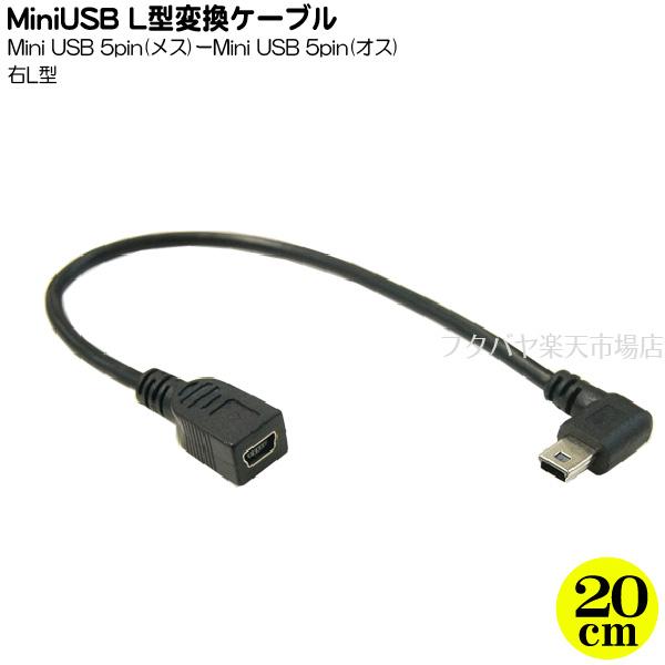 MimiUSB2.0右L型ケーブル MiniUSBポート搭載の電子機器の充電や電源供給 車載用機器の電源供給等コネクタ方向がL型で便利 MiniUSB2.0右L型変換ケーブル 20cm 変換名人製 国産品 USBM-CA20RL MiniUSB2.0B オス側右L型 メス オス 秀逸 しなやかケーブル 色:ブラック シールド -MiniUSB2.0B 長さ:約20cm