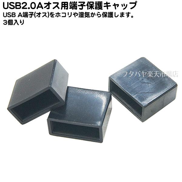USB2.0Aオス端子の先端保護用キャップ お求めやすく価格改定 USBメモリー等のキャップ紛失時にも役立つ USB Aタイプオス用キャップ キャップ 3個入り ホコリ防止 SSA 今ダケ送料無料 USBカバー USBキャップ SSC-19UAM