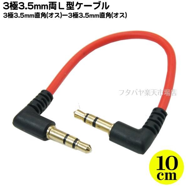 両L型3.5mmステレオケーブル 配線の判別がしやすい赤色ケーブル 両側L型ですっきり配線 両側L型3.5mmステレオケーブル SSA ST35-AM01RLL 3.5mm オス 3極3.5mm端子 両側 L型変換 長さ:10cm 即納最大半額 端子:金メッキ 色:レッド 送料無料お手入れ要らず 両側L型 L型-3.5mm