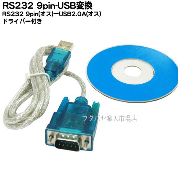楽天市場】RS232 9pin変換ケーブルUSB2.0 A(オス⇔シリアル9pin(オス ...