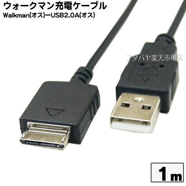 USB充電器やパソコン・モバイルバッテリーからウォークマンへチャージできる パソコンからのデータ転送も可能なケーブル  SONY WALKMAN充電・データ転送ケーブル1m USB→SONY WALKMANのコネクタへ変換 充電・転送に対応 SSA SU2-WK01M