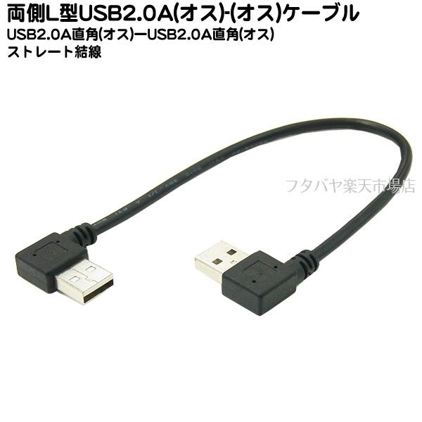 USB2.0Aタイプケーブル パソコンだけじゃなくプレステ4とかでも活躍します 両側L型端子のUSB2.0Aタイプ オス SSA SU2-AM25BLL カラー:ブラック 長さ:約25cm 訳ありセール 格安 USB2.0AタイプL型 売却 -USB2.0AタイプL型