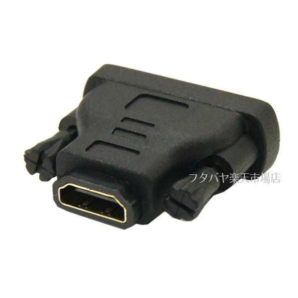 HDMI→DVI-D変換アダプタ モニター端子の変換やデュアルモニター時の端子変換に HDMI→DVI-D 24pin変換アダプタ 日本未発売 HDMI メス SSA オス SHDMF-DVIM →DVI-D 24pin 限定Special Price 金メッキ仕様