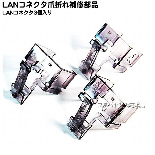 アウトレット 期間限定特価品 LANケーブル先端の抜け防止用ツメが折れた時に役立つ LAN端子ツメ補修用パーツ LAN端子ツメ折れ補修部品 SSA SSC-13LAN 取付簡単 プラスチック製 3個入り LANケーブル先端のツメ補修部品