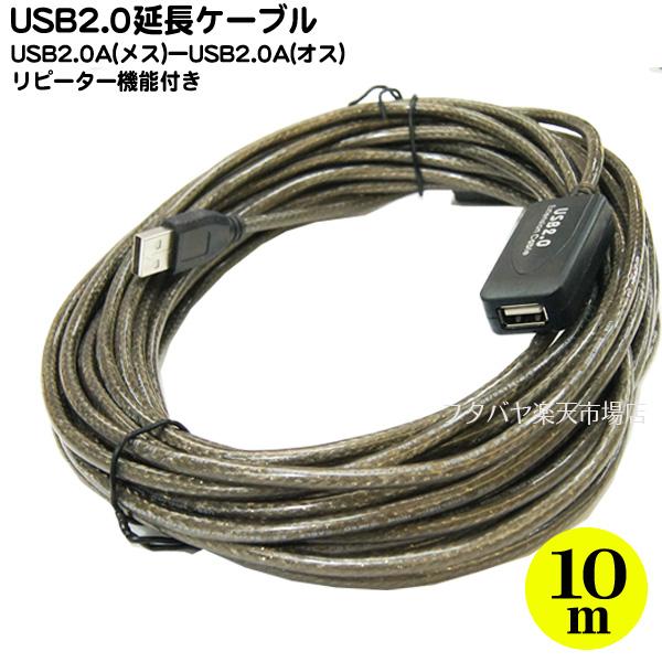 遠く離れた所にある機器に接続出来る長さ10mの延長USB2.0ケーブル リピーター機能搭載で10m延長でも安心です パソコンと周辺機器にお使いください リピーター付きUSB2.0ケーブル10m SSA 電脳大作戦シリーズ DEN-006 予約販売品 メス 宅送 ⇔USB2.0Aタイプ USB2.0Aタイプ オス パソコン接続用 リピーター機能付き