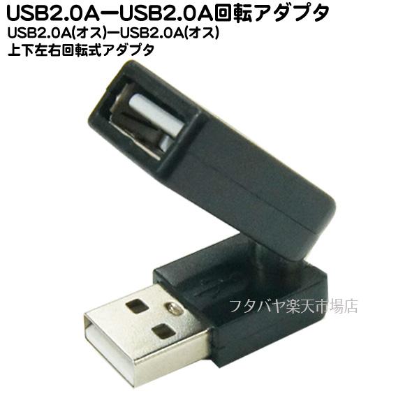 メール便OKUSB2.0のケーブル方向を自由に決められる 自由方向アダプタ USB2.0自由回転アダプタ 販売実績No.1 USB2.0 Aタイプ 春の新作 オス SUAF-UAMK SSA メス -USB2.0