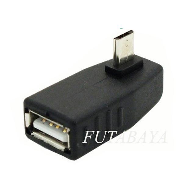 USB2.0A-MicroB USB変換ケーブル アンドロイド タブレットなど車内や狭い所での周辺機器の接続などに ホスト接続 MicroUSB-USB L型変換アダプタ USB2.0Aタイプ ランキング総合1位 メス L型変換 -MicroB 価格交渉OK送料無料 SUAF-MCHLU オス A端子からL型MicroBへ変換 SSA USB2.0 HOSTタイプ