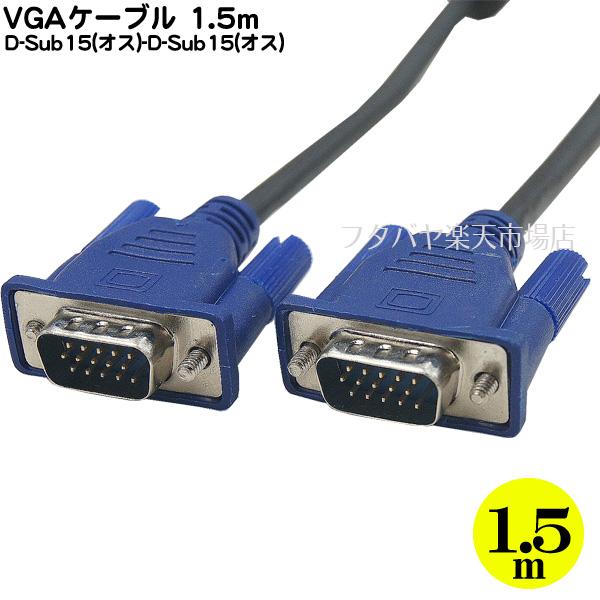 パソコンとモニター 切替器等の接続用VGAケーブル1.5m 細身のケーブルで持ち運び 取り回し共に便利 VGAケーブル 1.5m 通常便なら送料無料 D-Sub15pin SVGA-15M オス ノイズ防止ダブルコア付き 限定価格セール 長さ:約1.5m SSA ⇔D-Sub15pin