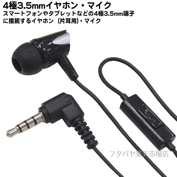 iPhone iPad iPodやアンドロイドスマホの4極3.5mm端子搭載機に使用可能 スカイプ LINE ボイスチャットでの使用に 4極3.5mm端子イヤホンマイク 2020新作 スカイプやネット会議 ST35-ER01-BK 黒色 出群 ZOOM 片耳タイプ 全長1M 音声マイク搭載 ボイスチャットなどに便利