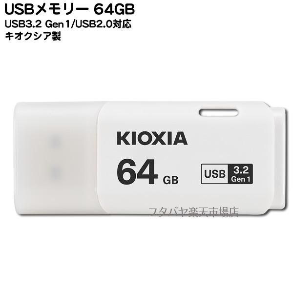 大容量の画像や動画データもスムーズに転送できる高速USBメモリー 高速対応USBメモリー キオクシア LU301W064 送料無料新品 USB3.2 USB3.1 USB3.0 安全 USB2.0対応 端子:USB 白 小型 64GB 重さ:約8g ドラクエ対応ドラゴンクエスト対応 Aタイプ