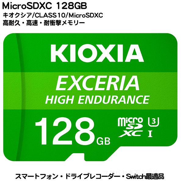 スイッチ対応品任天堂 スイッチの容量増量に最適Switch対応スマートフォン タブレットPC最適耐衝撃 着後レビューで 送料無料 耐温度 耐静電気 防水機能付きで安心 Switch対応高耐久仕様の128GB MicroSDXCキオクシア s LMHE1G128G 読込速度最大100MB 耐衝撃仕様 128GB 百貨店 耐X線仕様 防水性能 高耐久仕様
