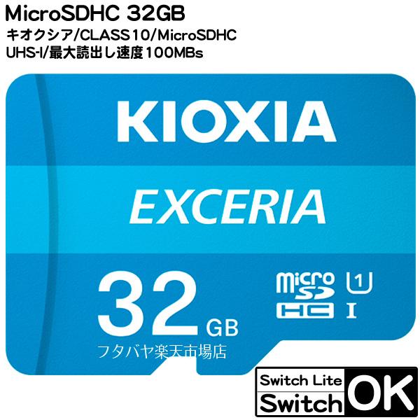 スイッチ対応品任天堂 スイッチの容量増量に最適Switch対応スマートフォン タブレットPC最適耐衝撃 耐温度 超特価SALE開催 耐静電気 防水機能付きで安心 MicroSD 32GBSwitch対応キオクシア LMEX1L032GG4 s 耐衝撃仕様 CLASS10高速モデル SDHC 防水性能 32GB 読込速度最大100MB 耐X線仕様 正規店