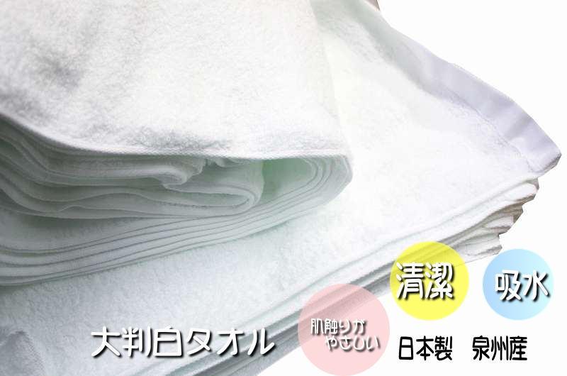 大判バスタオル(日本製)