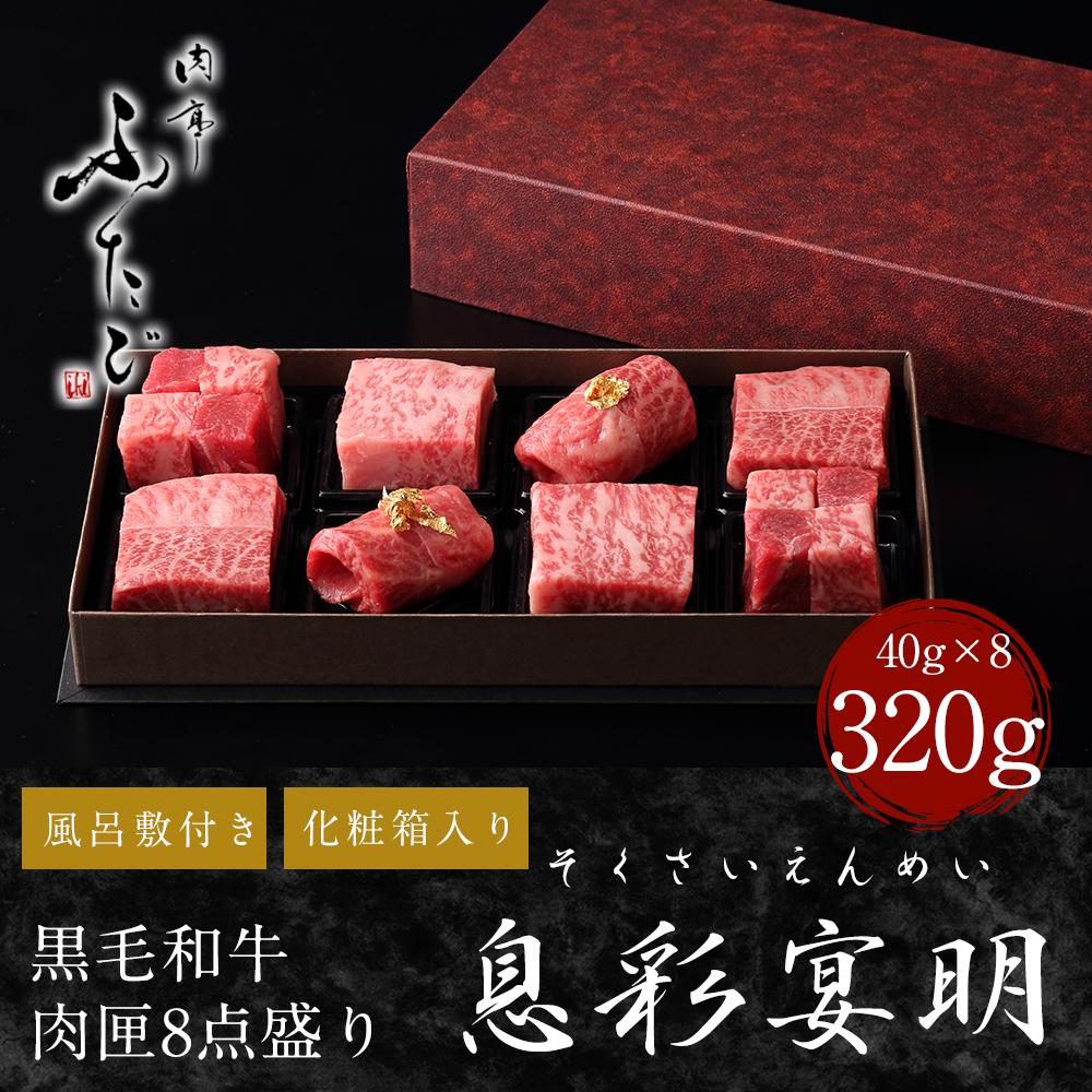 送料無料 黒毛和牛肉匣8点盛り 息彩宴明(そくさいえんめい)(40g×8)化粧箱入り
