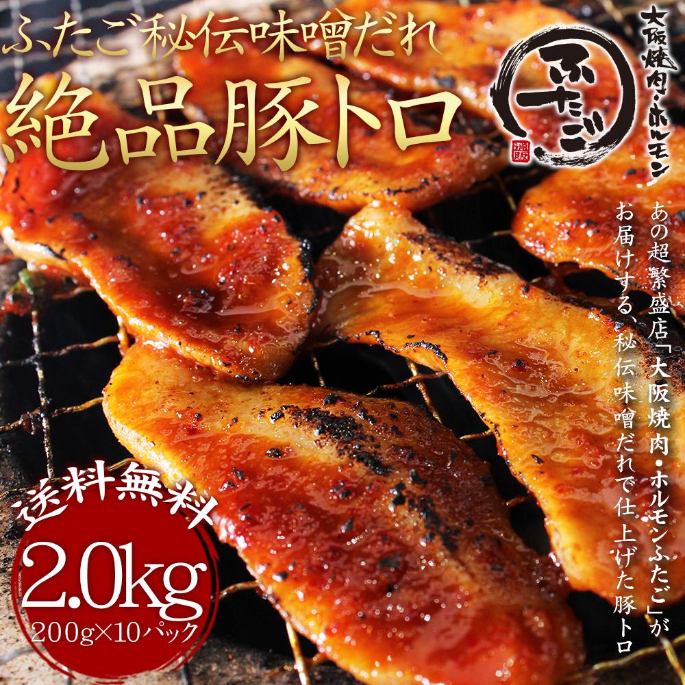 公式 リピート購入続出 ふたご大人気の絶品豚トロ 選択 送料無料 2kg ふたごの絶品豚トロ 秘伝醤油味噌だれ仕込み