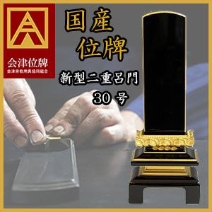 位牌 国産 山科 会津塗 漆 新型二重呂門 30 本金蒔粉仕上