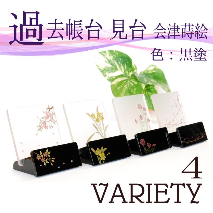 モダン見台 (過去帳台) 会津蒔絵 黒塗 背低型 3.0寸 幅:約10cm 4種