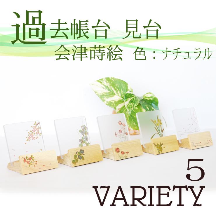 モダン見台 (過去帳台) 会津蒔絵 ナチュラル 背低型 3.0寸 幅:約10cm 5種