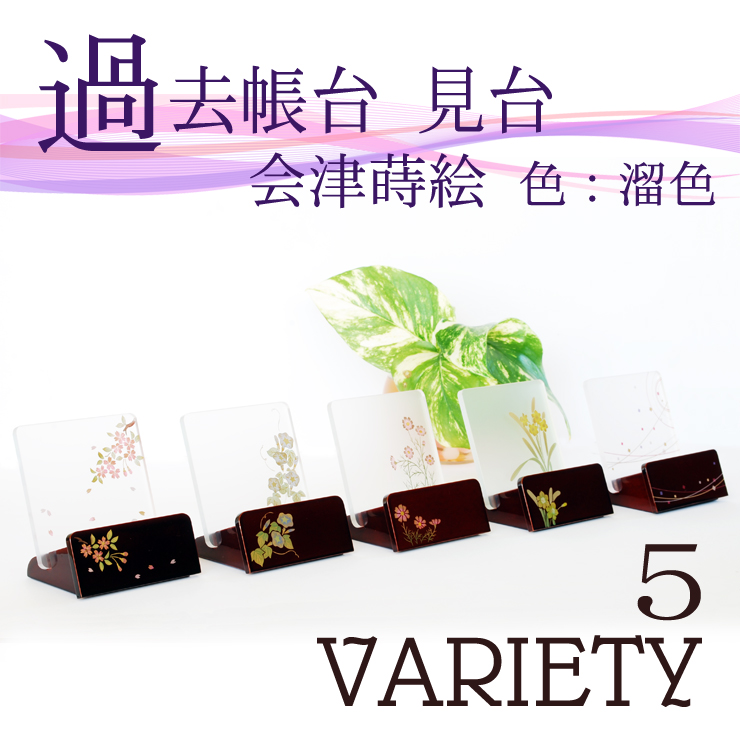 モダン見台 (過去帳台) 会津蒔絵 溜塗(タメ) 背低型 3.0寸 幅:約10cm 5種