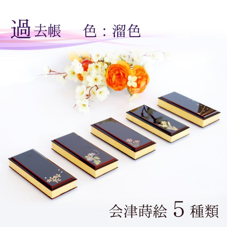 モダン過去帳 (過去帖) 会津蒔絵 溜塗(タメ) 4.0寸 日付入 高さ:約12cm 5種