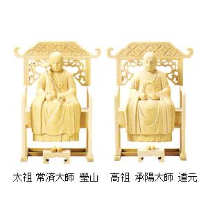 仏像 総白木 常済・承陽(太祖・高祖) 1.8 曹洞宗 高115×巾81×奥行56mm