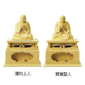 仏像 総白木 蓮如・親鸞 2.0 浄土真宗(西) 高145×巾107×奥行76mm