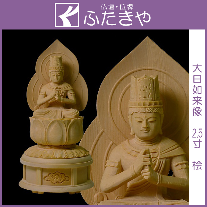 仏像 桧(ヒノキ)総白木 丸台座 大日如来像 (真言宗) 2.5 木地