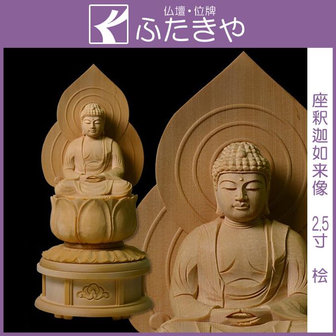 仏像 桧(ヒノキ)総白木 丸台座 座釈迦如来像 禅宗(曹洞宗・臨済宗)他 2.5 木地