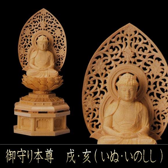 仏像 守り本尊 桧(ヒノキ) 阿弥陀如来 (いぬ・いのしし年) 2.0