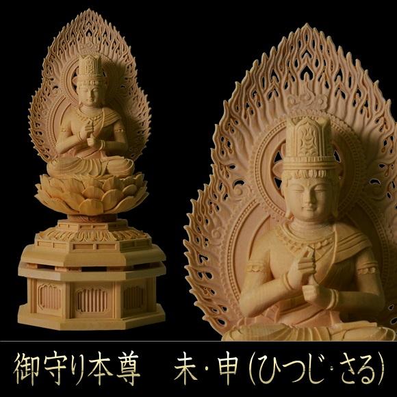 仏像 守り本尊 桧(ヒノキ) 大日如来 (ひつじ・さる年) 2.0