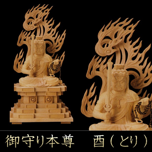 仏像 守り本尊 桧(ヒノキ) 不動明王 (とり年) 2.0