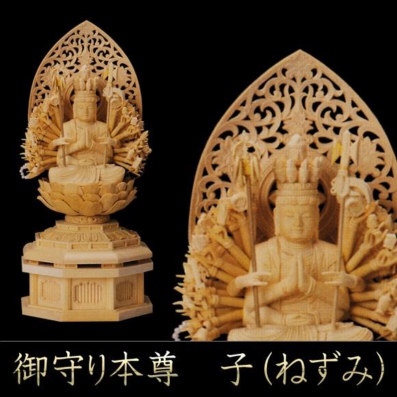 仏像 守り本尊 桧(ヒノキ) 千手観音菩薩 (ねずみ年) 2.0