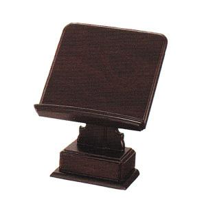 見台 (過去帳台) 一本足 見台 5.0寸 紫檀 木製