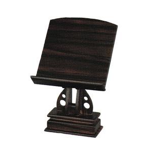 見台 (過去帳台) 二本足見台 4.5寸 黒檀 木製