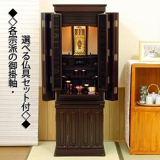 伝統型仏壇 松山 紫檀調 仏壇セット 高さ130cm×幅45cm×奥行43cm