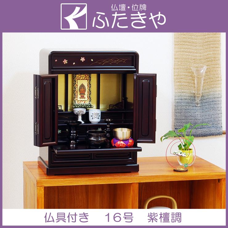 伝統型仏壇 ミニ 桜 16号 仏壇セット 高さ49×幅38×奥行25.5cm
