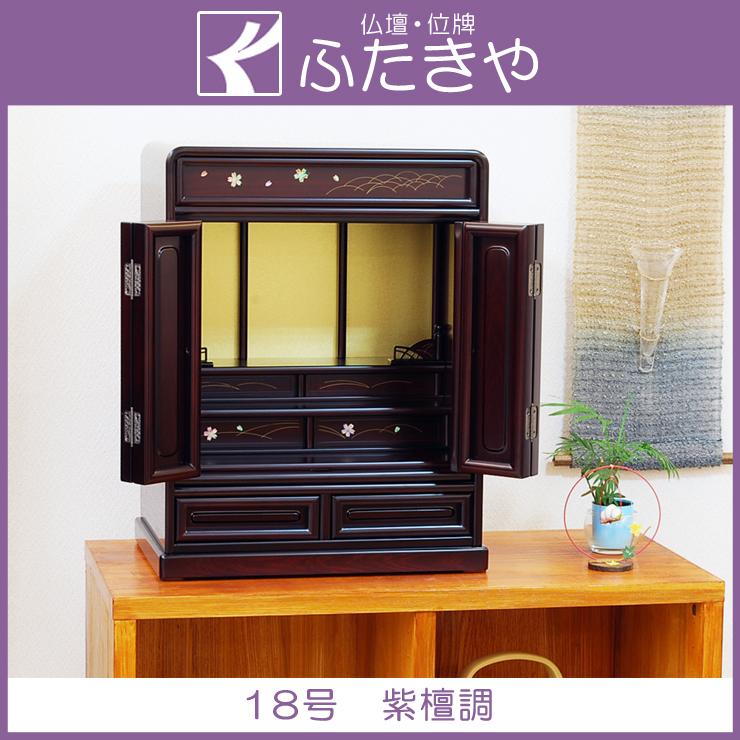 伝統型仏壇 ミニ 桜 18号 高さ55×幅43.5×奥行28.5cm