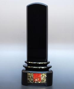 モダン位牌 名工の位牌 匠の技 能登の風 輪島塗 黒漆呂色仕上 50号