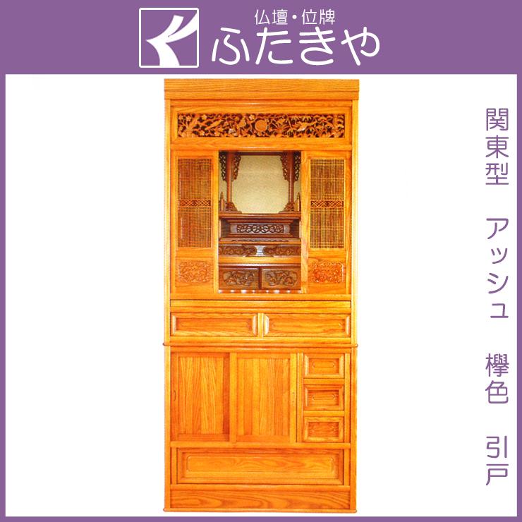 関東型仏壇 大山 アッシュ 欅色 引戸 高174.5×幅79×奥51.5cm