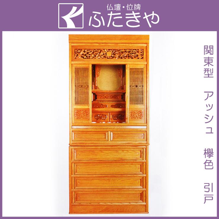 関東型仏壇 大山 アッシュ 欅色 引戸 総引き出し 高174.5×幅79×奥51.5cm