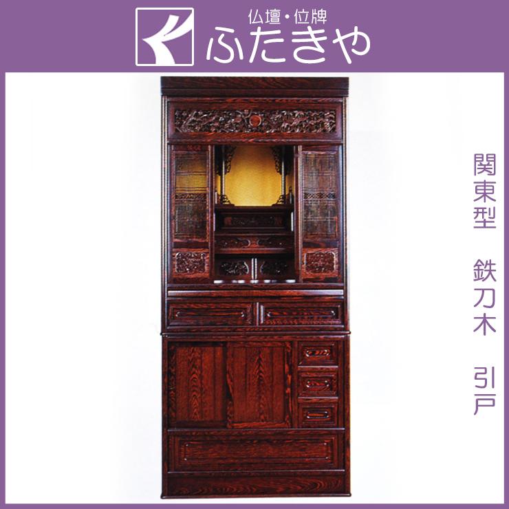 関東型仏壇 大山 鉄刀木 引戸 高174.5×幅79×奥51.5cm