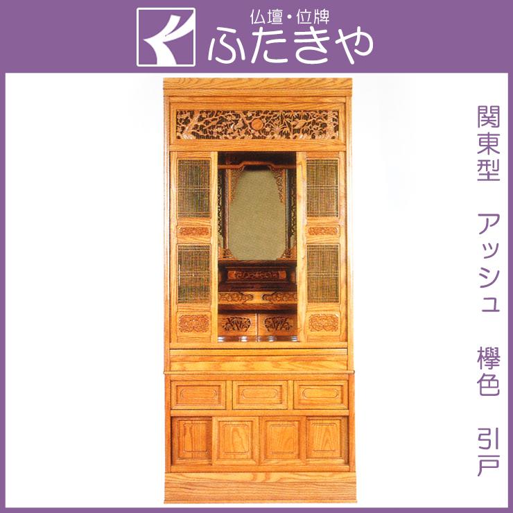関東型仏壇 陣馬 アッシュ 欅色 引戸 高174×幅78.5×奥52cm
