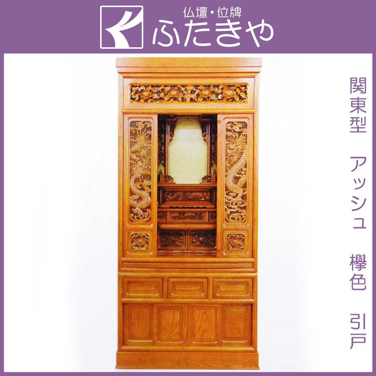 関東型仏壇 宝登 アッシュ 欅色 引戸 高174×幅80×奥54cm