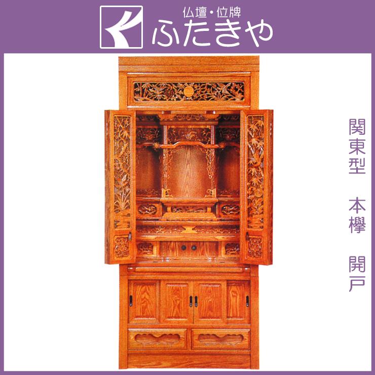 関東型仏壇 大高取 本欅 開戸 高176×幅80×奥46cm
