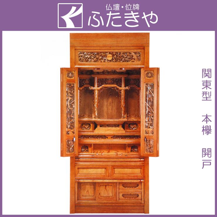 関東型仏壇 金時 本欅 開戸 高183×幅80×奥45cm