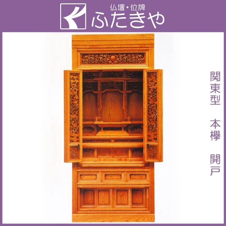 関東型仏壇 高尾 本欅 開戸 高182×幅80×奥56cm
